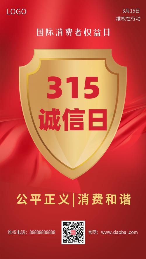 315消費者權益日海報