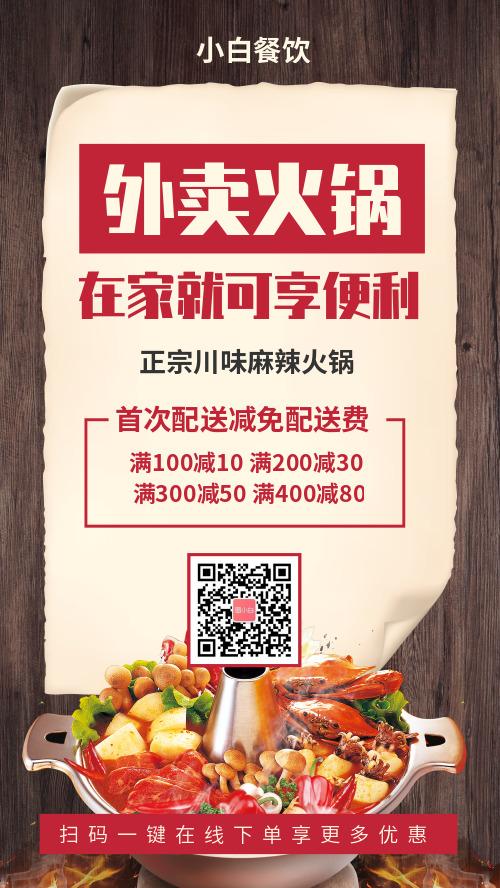 外卖火锅推送餐饮美食手机宣传海报