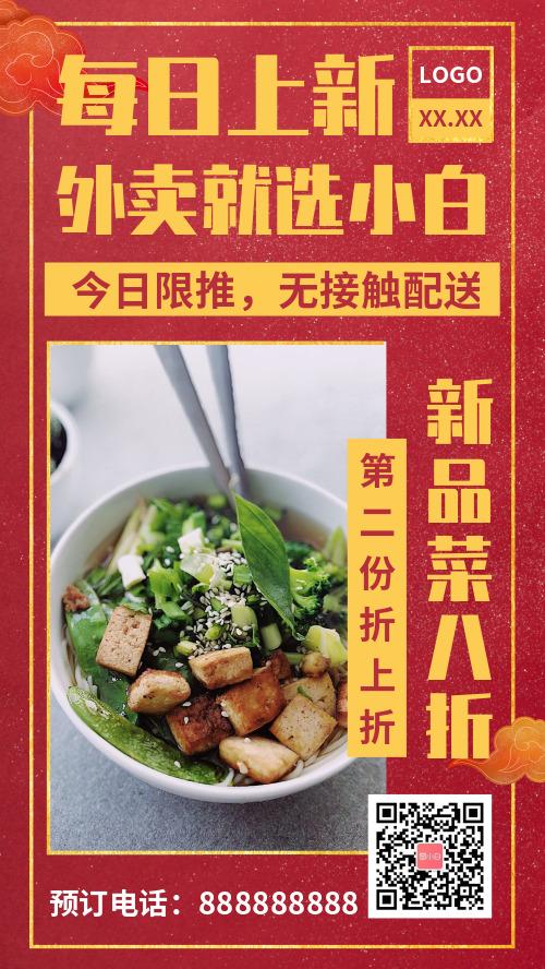 简约红色每日上新餐饮推荐手机海报