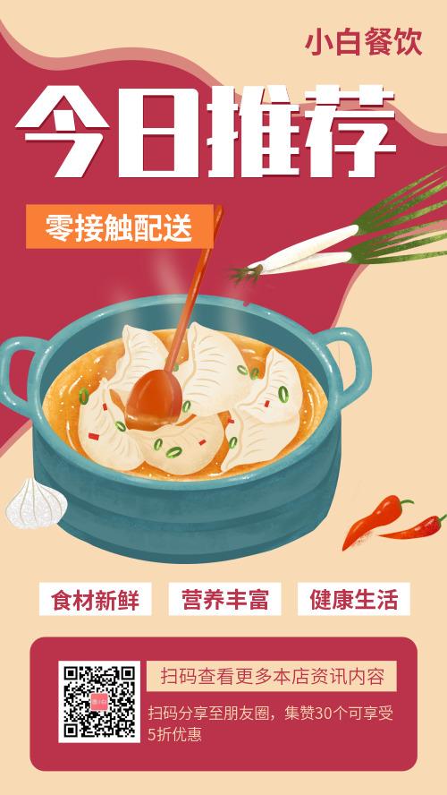 简约今日推荐美食菜单宣传海报