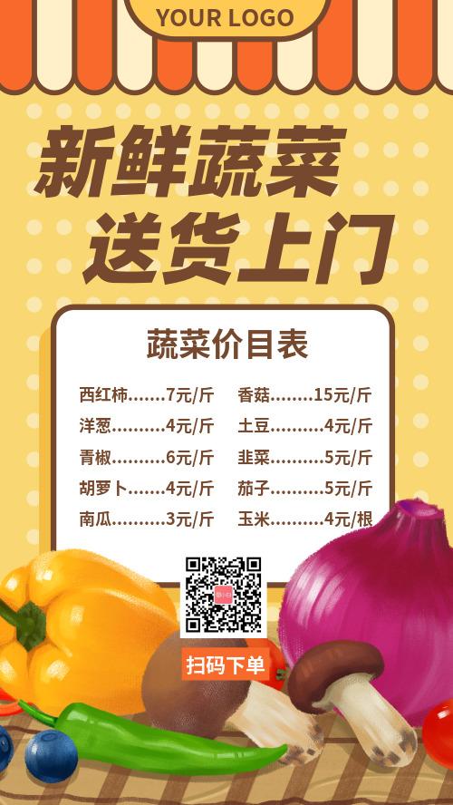 卡通新鲜蔬菜送货上门餐饮业手机海报