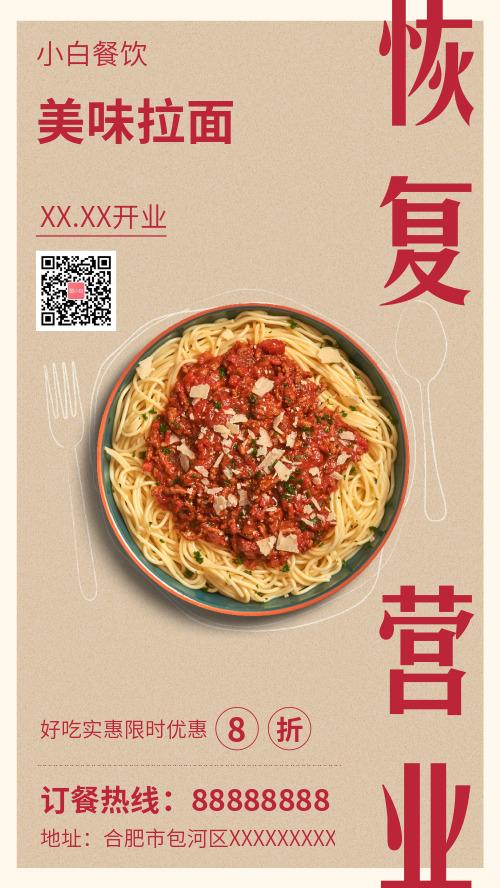 简约恢复营业餐饮宣传海报