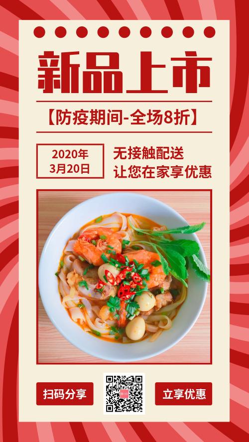简约菜单新品上市餐饮美食宣传海报
