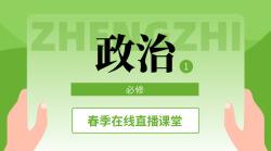 简约中小学春季直播课政治课程封面