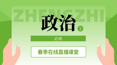 簡約中小學春季直播課政治課程封面