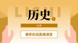 简约中小学春季直播课历史课程封面