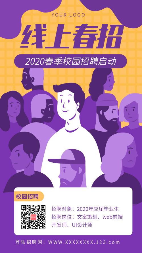 简约扁平线上校园春招手机宣传海报