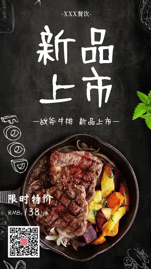 简约黑板风餐饮新品上市宣传手机海报