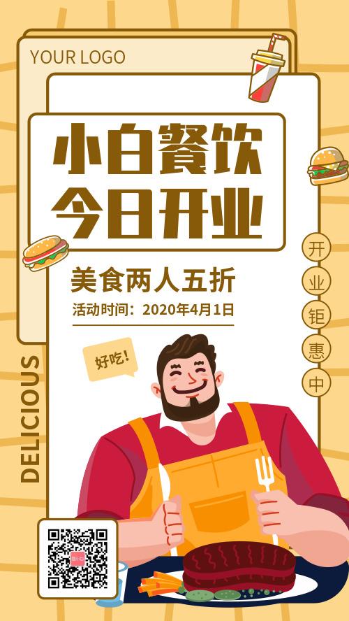 简约餐饮店开业通知手机海报