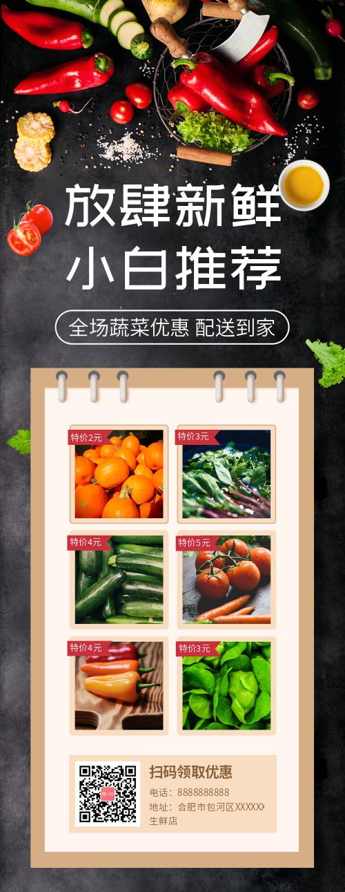 简约新鲜蔬菜餐饮促销长图海报