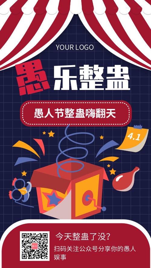 简约愚人节整蛊嗨翻天手机海报