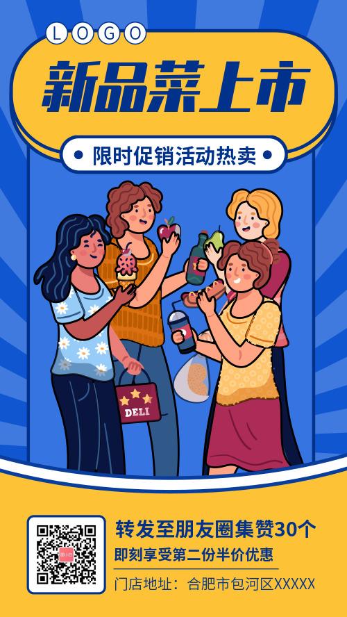简约新品菜上市热卖餐饮美食宣传手机海报