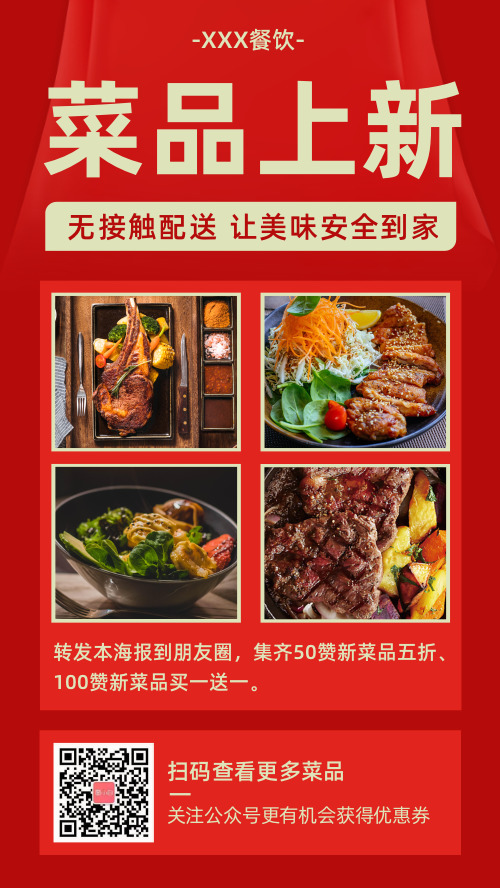 简约扁平菜品上新餐饮美食宣传手机海报