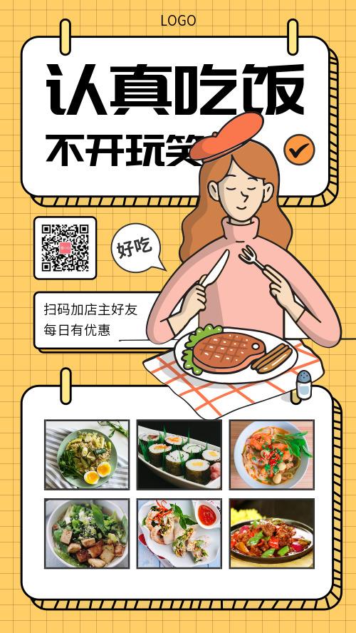 餐饮美食菜单宣传手机海报