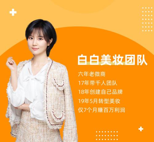 简约扁平微商美妆代理宣传朋友圈封面