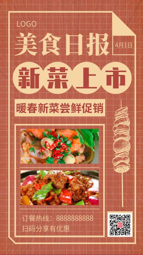餐饮美食日报新菜上市手机海报