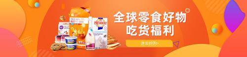 零食促销活动电商banner海报