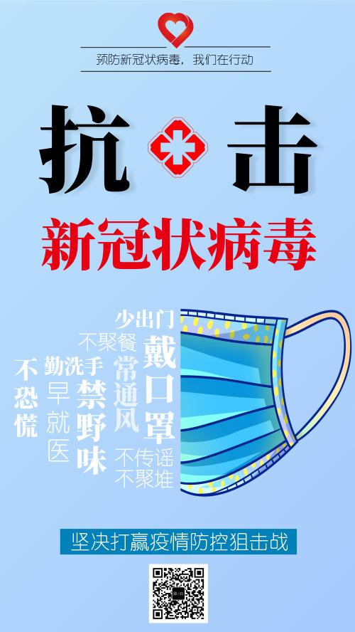 預防新冠狀病毒淡藍色醫護背景提示海報