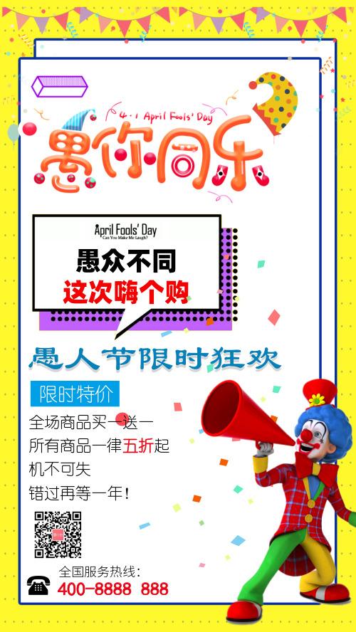 愚人节活动宣传海报黄色边框