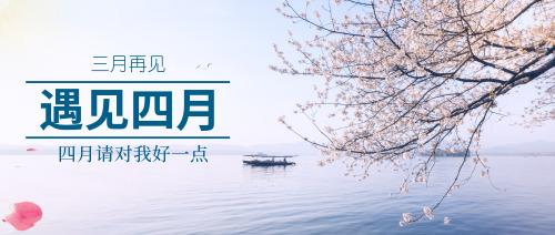 四月请对我好一点江南湖面樱花公众号首图