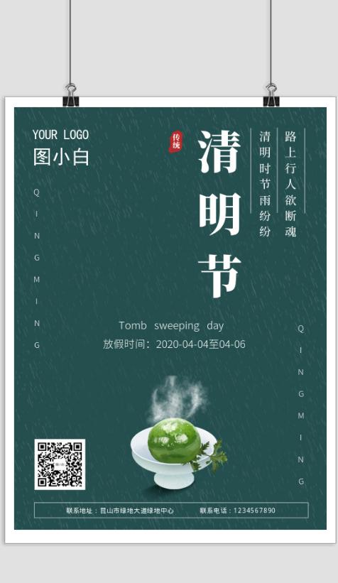 清明节雨纷纷海报经典广告印刷海报