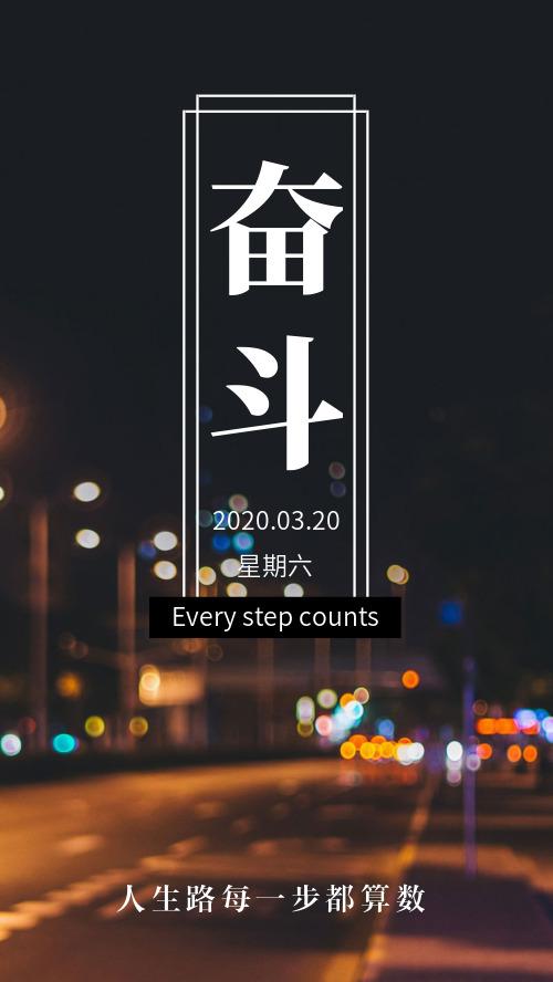 奮斗人生路日簽手機海報