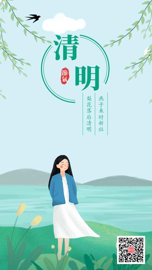 清明节卡通湖边节日海报