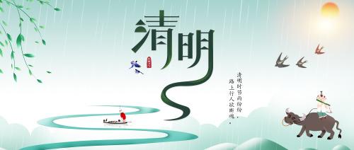 清明节江南江河风景横版宣传图