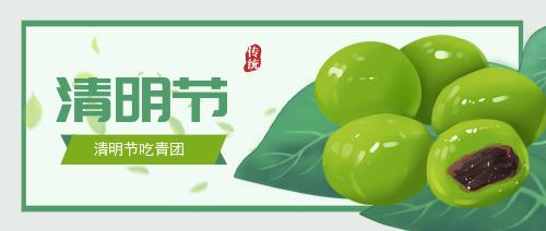 清明节吃青团习俗公众号封面