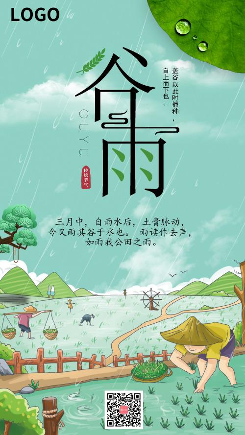 MG动漫风格谷雨时节宣传海报