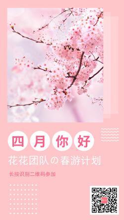 四月你好心情活动计划团建心情日签