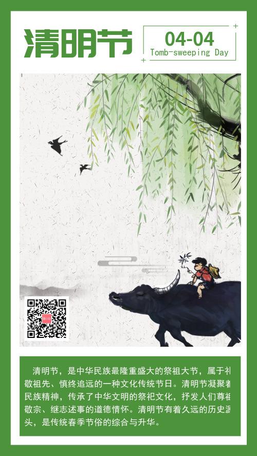清明节说明介绍节日海报
