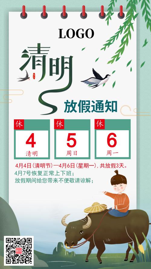 清新自然风杨柳飞燕清明节放假通知海报