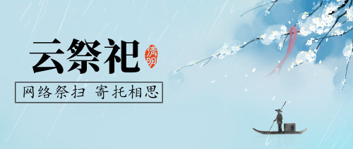 网络扫祭清明节云祭祀公众号宣传海报模板