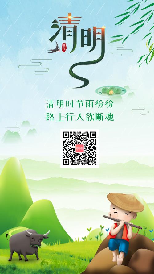清新自然风儿童MG清明海报图片模板