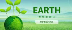 地球日爱护地球绿色环保公众号封面