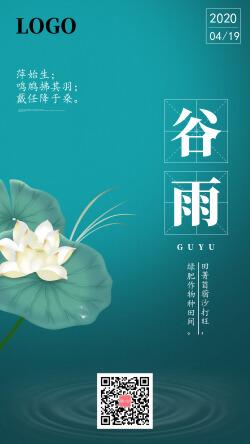 绿色清新风谷雨时节宣传海报设计模板
