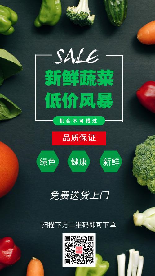 新鲜绿色蔬菜免费送货宣传海报