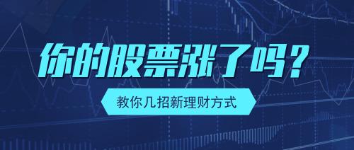深蓝色股市股票理财公众号等封面