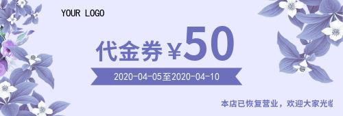 小清新紫色代金券活動券優惠券