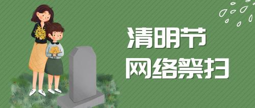 清明节网络祭扫活动提倡公众号封面