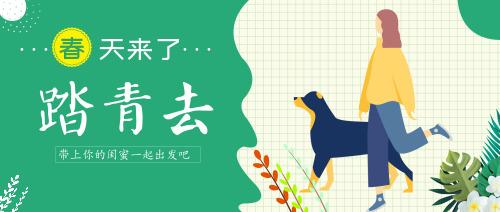 春天-踏青去春日旅游宣传公众号首图模板
