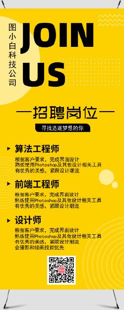 黄色简洁工程师设计师招聘展架海报