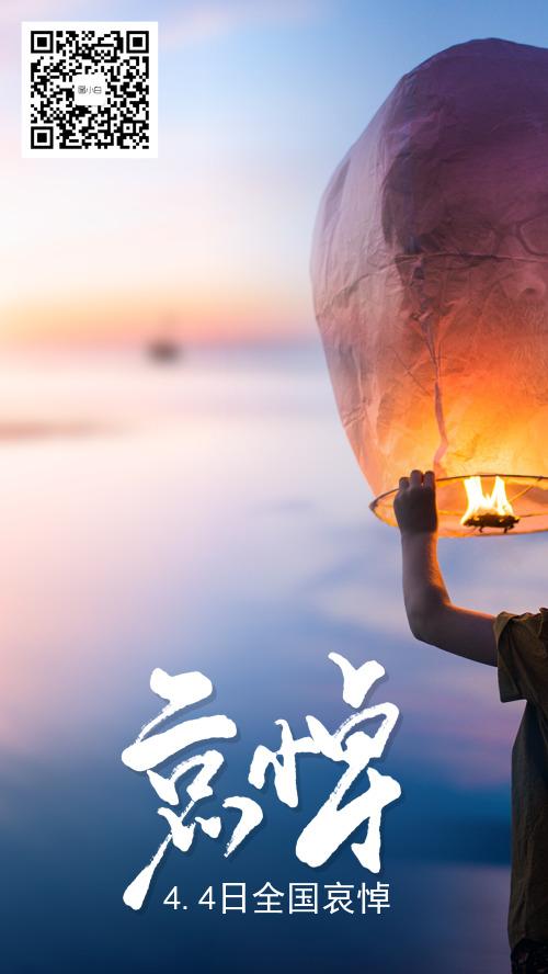 4.4日全国举行哀悼活动宣传封面模板