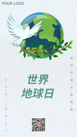 清新环保和平鸽地球日手机海报
