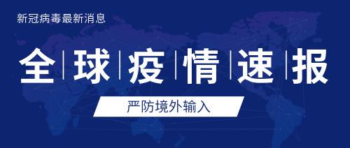 藍色世界地圖全球新冠肺炎病毒最新消息