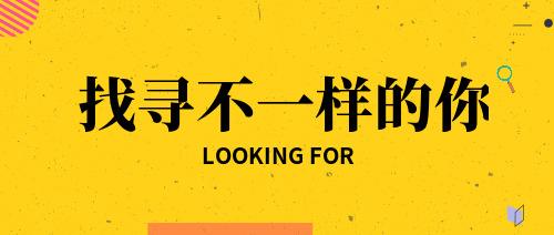 黄色创意媒体招聘宣传图片模板