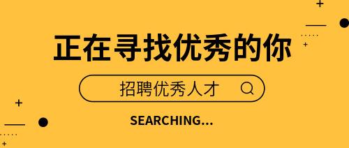 黄色简洁招聘优秀人才公众号封面