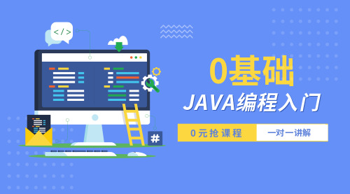 藍色簡潔0基礎Java編程入門課程封面