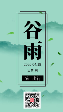 清新自然谷雨手机app海报